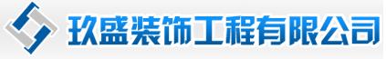 云南玖盛装饰工程有限公司